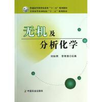 无机及分析化学(普通高等教育农业部十二五规划教材)