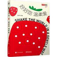 【二手书9成新】素食星球 糙米03:好好吃温柔爱9787121350092