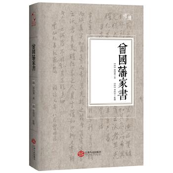 曾国藩家书(pdf+txt+epub+azw3+mobi电子书在线阅读下载)