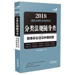 2018国家法律职业资格考试分类法规随身查:民事诉讼法与仲裁制度(飞跃版随身查)