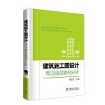 建筑施工图设计常见错误案例分析