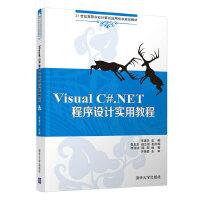 Visual C#.NET程序设计实用教程