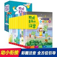 聆听美丽的汉字10册(陪伴孩子识字每一天,大图大字,一幅画,一首诗引导孩子识字认物)