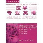 医学专业英语――阅读二分册