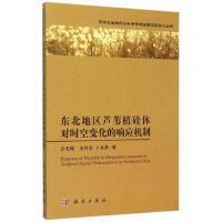 东北地区芦苇植硅体对时空变化的响应机制 介冬梅,王升忠,卜兆君 9787030452412睿智启图书