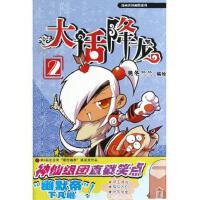 大话降龙(2)/漫画世界幽默系列