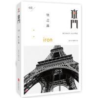 【二手旧书8成新】 班门:铁之温 《班门》编委会 北京联合出版公司 9787550293311