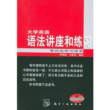 【二手旧书8成新】 大学英语语法讲座和练习(修订版) 李俊峰,汪家扬著 航空工业出版社 9787801349941