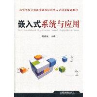 (教材)嵌入式系统与应用