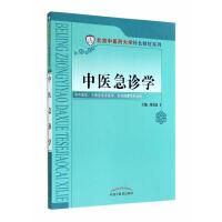 中医急诊学----中医药大学特色教材