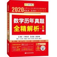 2020考研数学 2020李永乐・王式安考研数学历年真题全精解析(数二) 金榜图书