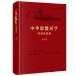中华影像医学・呼吸系统卷(第3版/配增值)