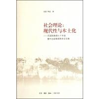 社会理论--现代性与本土化(苏国勋教授七十华诞暨叶启政教授荣
