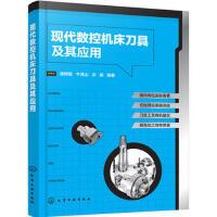 现代数控机床刀具及其应用 9787122301703 浦艳敏,牛海山,衣娟 化学工业出版社