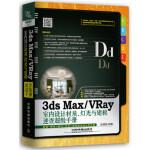 3ds Max/VRay室内设计材质、灯光与建模速查超级手册