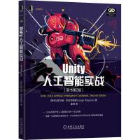 Unity人工智能实战(原书第2版) 机械工业出版社