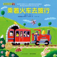 黄色校车:乘着火车去旅行