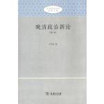 晚清政治新论(北京师范大学史学文库(修订版))