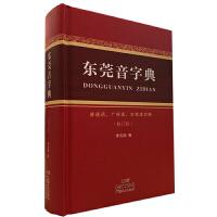 东莞音字典(修订版)