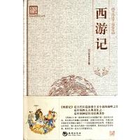 西游记(精)/古典文学系列丛书
