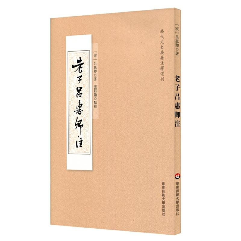老子吕惠卿注 (历代文史要籍注释选刊)