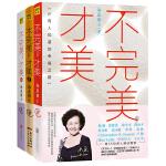 海蓝博士:不完美,才美(套装共3册)当当专享海蓝幸福家精品音频课,限量5000套!