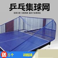 乒乓球训练自动发球机集球网便携式乒乓球收球网回收网