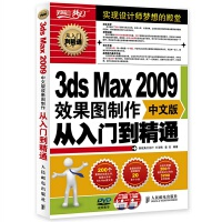 3ds Max2009中文版效果图制作从入门到精通(附光盘) 王玉梅//姜杰