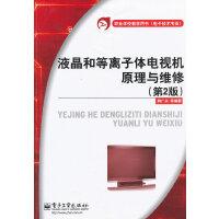 液晶和等离子体电视机原理与维修(第2版)