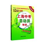 上海中考总动员――物理(考纲解读版)(2020版)