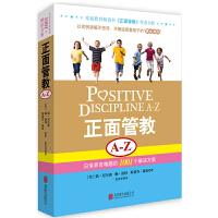 正面管教A-Z 日常养育难题的1001个解决方案a-z作者简尼尔森力作 家庭教育育儿百科 亲子家教育儿丛书畅销书籍
