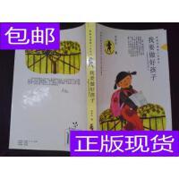 [二手旧书9成新]我要做好孩子 /黄蓓佳 著 江苏科学技术出版社