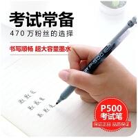 百乐p500中性笔 日本pilot黑色水性笔 学生直液式走珠笔文具用品