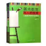 美术教育与人的发展(儿童美术教学法研究修订版)