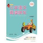 新课标 小学语文阅读快车 升级版 六年级下()