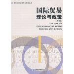 国际贸易理论与政策(第2版)