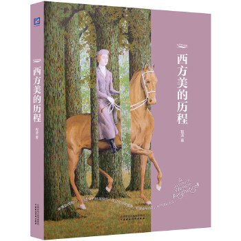 西方美的历程 西方美学史通俗读本。从历史、哲学、文学中追寻美学的足迹,领悟美学的内在本质与规律。快速提升自我审美素养。