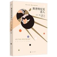 斯普特尼克恋人(2018年新版,村上春树畅销名作)