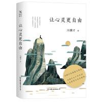 让心灵更自由(教育部2019年中小学图书馆推荐图书)
