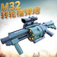 m32榴弹炮手动连发吃鸡rpg迫击炮火箭炮模型男孩cs软弹枪儿童玩具
