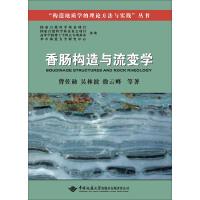 香肠构造与流变学(仅适用PC阅读)(电子书)