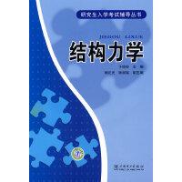 研究生入学考试辅导丛书 结构力学