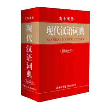 现代汉语词典(彩色插图本)商务国际