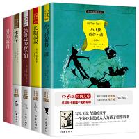 萌娃励志卷:铁路边的孩子们 爱的教育 长腿叔叔 小飞侠彼得潘 水孩子 全五册 中小学生无障碍阅读