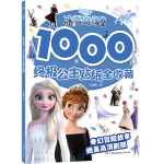 冰雪奇缘2 1000终极公主贴纸全收藏