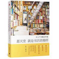 愿天堂就是书店的模样:探访广州独立书店
