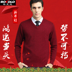 2件9折 3件8折 伯克龙 纯羊毛衫男士加厚V领 圆领毛衣 男装纯色套头大码保暖针织羊毛线衣 BX003