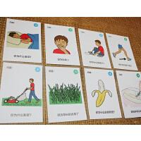 提问回答/为什么/什么时候卡片 自闭症儿童ABA康复训练教具
