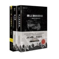 三体中的物理学 梦之海 带上她的眼睛共3册刘慈欣.李淼科幻世界出品球状闪电超星新纪元玩家一号机器之门双星