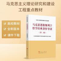 马克思恩格斯列宁哲学经典著作导读(第二版)―马克思主义理论研究和建设工程重点教材 人民出版社